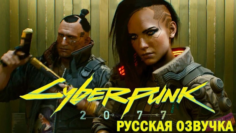 Cyberpunk 2077 — 48 минут игрового процесса (с русской озвучкой)
