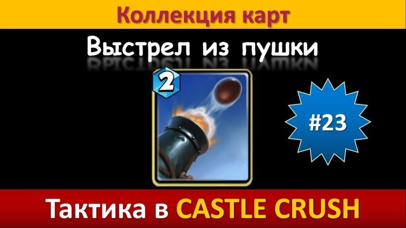 Тактика в Castle Crush ● Выстрел из пушки ● Коллекция карт ● Выпуск 23