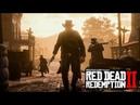 Red dead redemption 2 (прохождение ) 26 PS4 Live