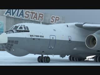 Ил-78М-90А Начало летных испытаний конвертируемого топливозаправщика !!!