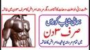 Khoi Jawani Seraf 3 Din mein Dobara Hasil karin کھوئی جوانی دوبارۃ حاصل کریں