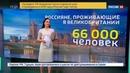 Новости на Россия 24 • Британия не признает российские дипломы: кому от этого будет хуже