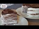 Шоколадный блинный торт I Пошаговый рецепт как быстро и просто приготовить вкусный Торт!