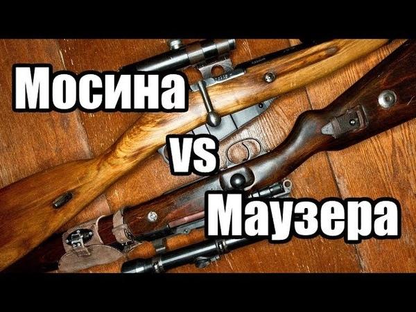 Сравнение винтовок Второй мировой Мосина против Маузера 98к | Какое оружие лучше