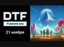 Утреннее шоу на DTF 21.11