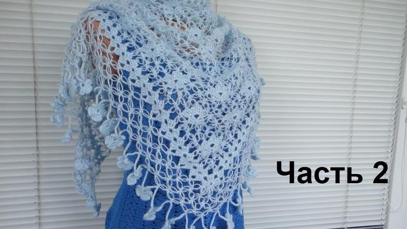 Обвязка Шали Цветы и Петли Соломона крючком. Часть 2. Crochet shawl