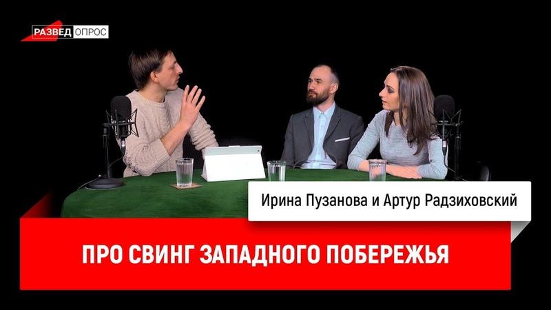 Ирина Пузанова и Артур Радзиховский про свинг Западного побережья