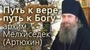 Путь к вере путь к Богу Душевная беседа Мелхиседек Артюхин 16 10 2018