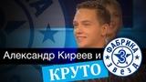 Александр Киреев и Фабрика звезд-3 - Круто (Первый эфир) Full HD