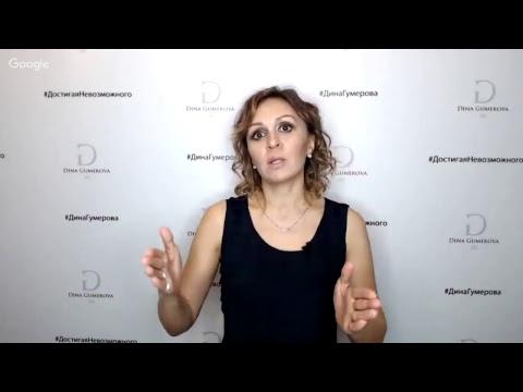 Дина Гумерова - Кто ты Муза или стерва, выносящая мозг (13 ноября 2018)