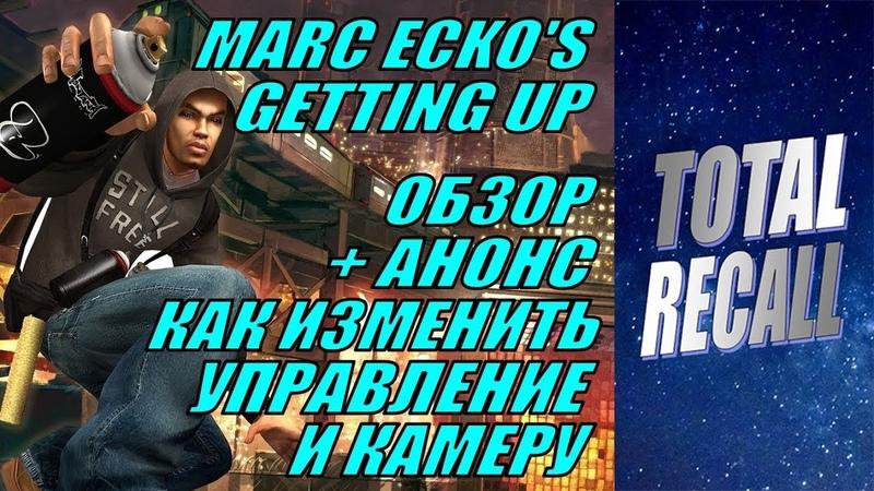 Marc Ecko's Getting Up. Обзор Анонс. Как изменить управление и камеру?