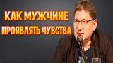 МИХАИЛ ЛАБКОВСКИЙ - КАК МУЖЧИНЕ ПРОЯВЛЯТЬ ЧУВСТВА