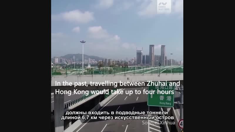 Вы точно знаете Мост Сянган-Чжухай-Аомэнь?