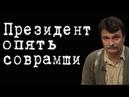 Президент опять соврамши ЮрийБолдырев