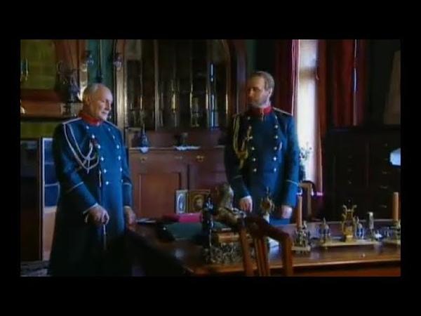Революционный фильм Империя под ударом 2 серия (2000)