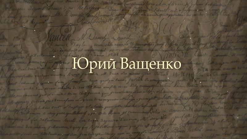 « Вита Нова» глазами друзей. Художник Юрий Ващенко.