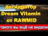 ДЕГИДРАТОР Dream Vitamin от RAWMID - аппарат для заготовок