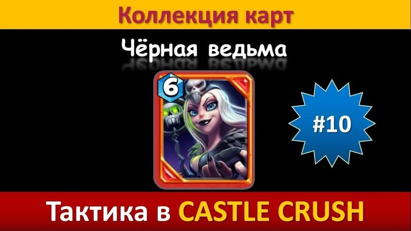 Тактика в Castle Crush ● Чёрная ведьма ● Коллекция карт ● Выпуск 10