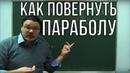 Как повернуть параболу БотайСоМной 024 Борис Трушин