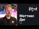 PHDays — Интервью: Маттиас Дег (SySS) | BIS TV