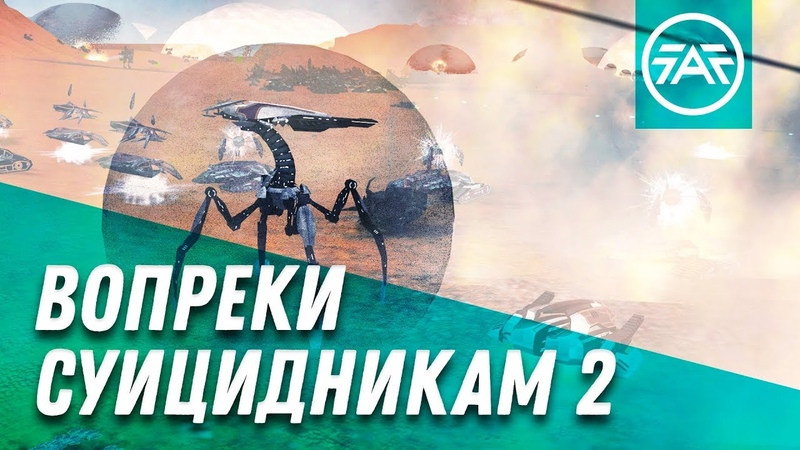 Вопреки суицидникам 2 [Miracle Ultimate 6v6] Supreme Commander: Forged Alliance