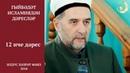12 Гыйбадәт исламия 12 нче дәрес. Илдус Хәзрәт Фәиз. Ислам дине.