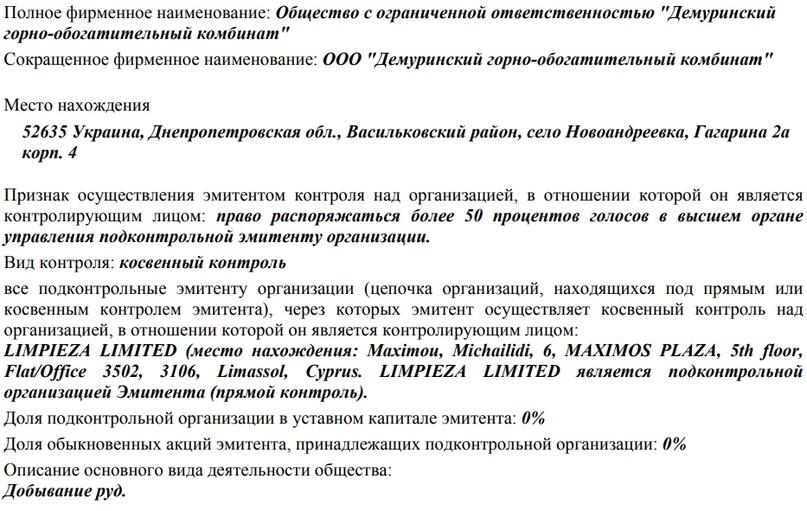 ВСМПО-АВИСМА. 100% от чистой прибыли.