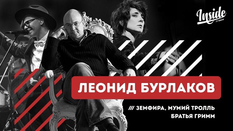 Главный рок-продюсер России: О Монеточке, рэпе, Земфире и Мумий Тролле
