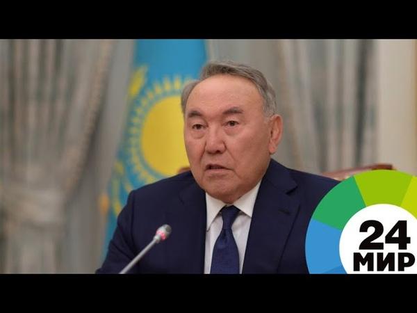 Назарбаев после отставки сохранит посты главы Совбеза и партии Нур Отан МИР 24