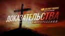 Доказательства Христова воскресения Библия говорит 710