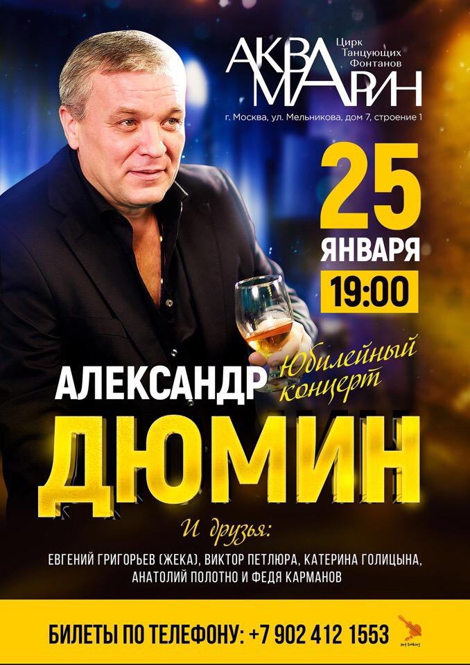 """Афиша Москва Александр Дюмин """"Юбилейный Концерт"""" в Москве"""
