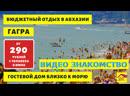 Бюджетный отдых в Абхазии близко к морю. Гагра - гостевой дом на Сосналиева 22. Видео презентация