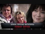 Новые русские сенсации - Элина против Виталины. Новая битва (эфир от 10.02.2019)