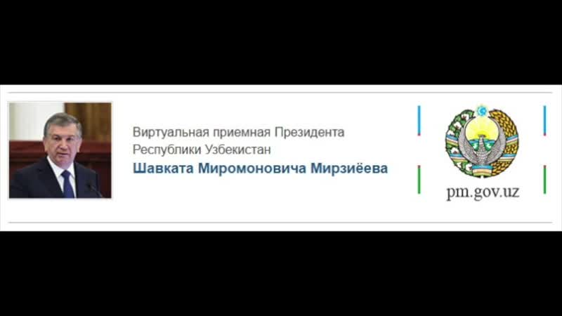 Обращение и отказ в вертулаьную приемную Президента Узбекистана