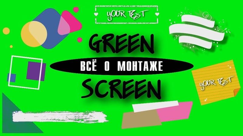 GREEN SCREEN ANIMATION PACK. TEXT BANNER CHROMA KEY. VEGAS PRO. Анимация на зеленом фоне хромакей