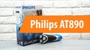 Распаковка Philips AT890 / Unboxing Philips AT890