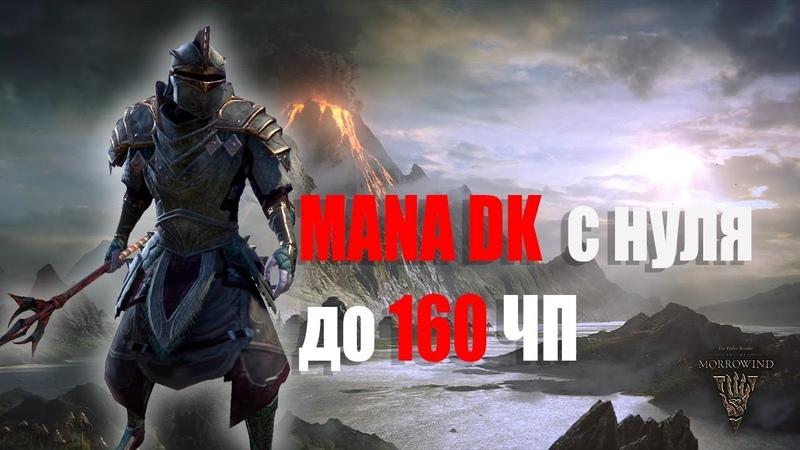 TESO: Прокачка мана ДК (Рыцарь Дракона) с нуля до 160 чп