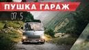 Путешествие на автодоме своими руками Часть 2 Трип Грузия Россия