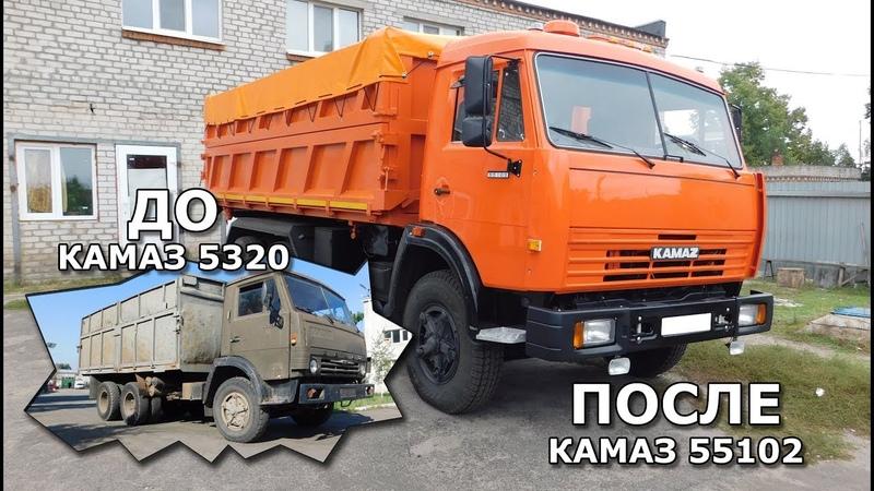 Восстановление капитальный ремонт Камаз 5320 Переоборудование в Камаз 55102 Второе рождение