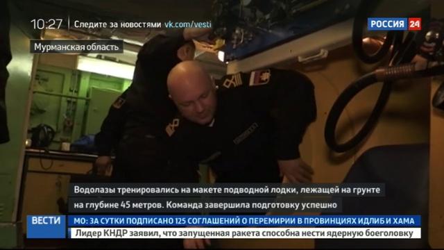 Новости на Россия 24 • Американский корабль поднимают водолазы в Баренцевом море