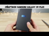 Как купить Samsung Galaxy S9 за копейки. Лайфках