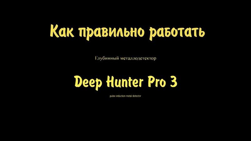 Глубинный металлоискатель Deep Hunter Pro 3. Как правильно работать.