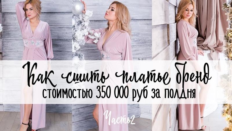 Как сшить. Платье бренд стоимостью 350 000 рублей за полдня. Часть 2