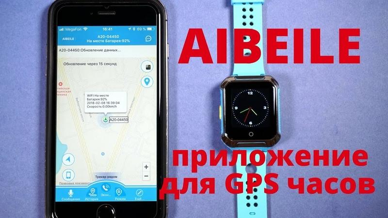 Приложение для GPS часов Aibeile - настройка и обзор на примере умных часов Smart GPS Watch A20 W10