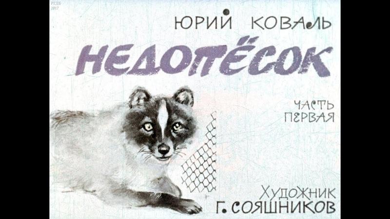 Диафильм Юрий Коваль - Недопёсок в 2 частях