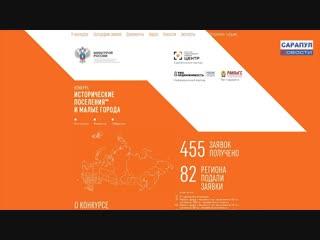 В Сарапуле стартовал 2 этап подготовки ко Всероссийскому конкурсу малых городов и исторических поселений