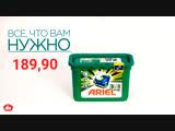 Ariel PODS 3в1