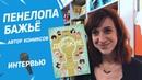 Пенелопа Бажьё, автор комикса Дерзкие, о книге, цензуре, творчестве и сильных женщинах