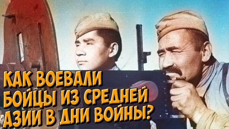 ✅ Солдаты Великой Отечественной казахи киргизы таджики туркмены узбеки