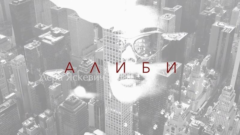 Лера Яскевич - АЛИБИ (original song)